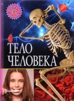 Атлас анатомии для детей и взрослых Книга Феданова Ю 12+