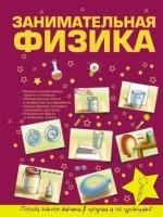 Занимательная физика Книга Вайткене Любовь 6+