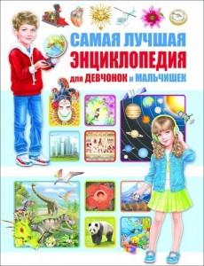 Самая лучшая энциклопедия для девчонок и мальчишек Энциклопедия Феданова Ю 6+