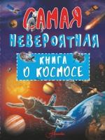 Невероятная книга о космосе Энциклопедия Ликсо Вячеслав 12+