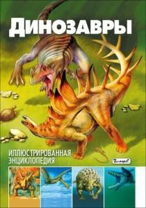 Динозавры Иллюстрированная Энциклопедия Арредондо Франсиско 6+