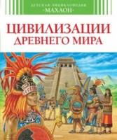Цивилизация древнего мира Детсткая энциклопедия Бомон