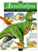 Динозавры Энциклопедия Грин Тамара 6+