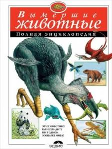 Вымершие животные Энциклопедия Ананьева Е 6+