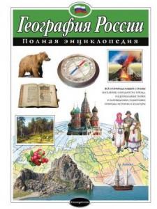 География России Полная Энциклопедия Петрова Наталья 6+