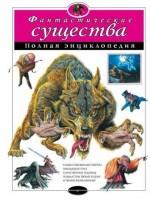 Фантастические существа Энциклопедия Зорина Ирина 12+