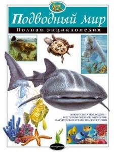 Подводный мир Энциклопедия Школьник Юлия 0+