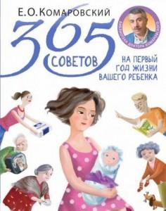 365 советов на первый год жизни вашего ребенка Книга Комаровский Евгений 12+