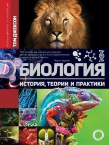 Биология История теории и практики Книга