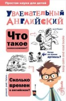 Увлекательный английский Книга Маркова Ольга 0+