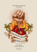 45 татуировок личности Правила моей жизни Книга Батырев Максим