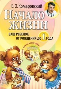 Начало жизни ваш ребенок от рождения до 1 года Книга+CD Комаровский ЕО 12+