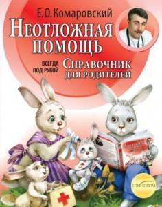 Неотложная помощь Справочник для родителей Всегда под рукой Книга Комаровский ЕО 12+