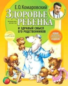 Здоровье ребенка и здравый смысл его родственников Книга Комаровский Евгений 12+