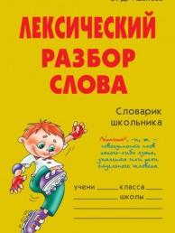 Лексический разбор слова Словарь Ушакова