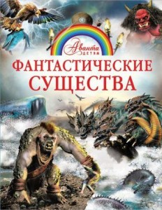 Фантастические существа Энциклопедия Усова И 6+