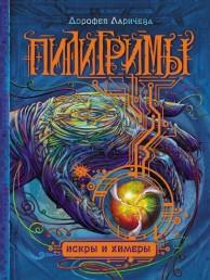 Пилигримы Искры и химеры Книга Ларичева 12+
