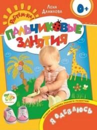 Я одеваюсь Пальчиковые занятия Пособие Данилова 5-353-07025-2
