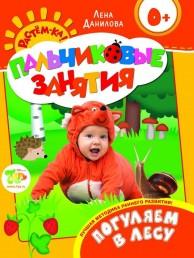Погуляем в лесу Пальчиковые занятия Пособие Данилова
