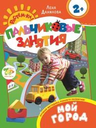 Мой город Пальчиковые занятия Пособие Данилова