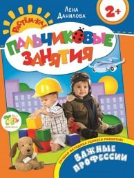 Важные профессии Пальчиковые занятия Пособие Данилова