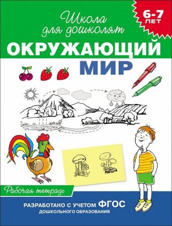 Окружающий мир Школа для дошколят 6-7 лет Рабочая тетрадь Федиенко ВВ 6+