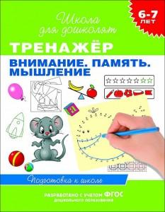 Тренажер Внимание Память Мышление Школа для дошколят 6-7 лет Пособие Гаврина СЕ 6+