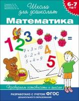 Математика Проверяем готовность к школе 6-7 лет Пособие Гаврина СЕ 6+
