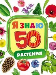 Растения Я знаю 50 Книга Малофеева 0+