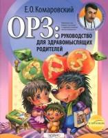 ОРЗ руководство для здравомыслящих родителей Книга Комаровский Евгений
