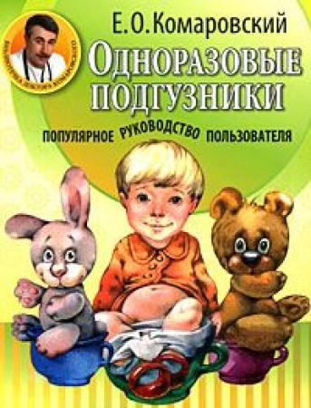 Одноразовые подгузники Книга Комаровский 5-98697-127-8