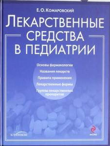 Лекарственные средства в педиатрии Справочник Комаровский