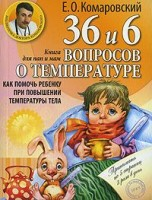 36 и 6 вопросов о температуре Как помочь ребенку при повышении температуры тела Книга Комаровский