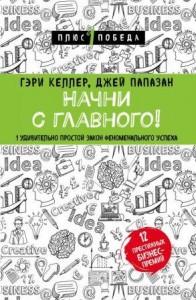 Начни с главного 1 удивительно простой закон феноменального успеха Книга Келлер Гэри 12+