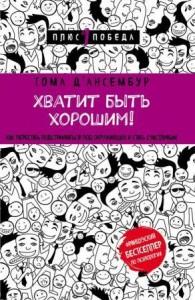 Хватит быть хорошим Как перестать подстраиваться под других и стать счастливым Книга Д'Ансембур Тома 16+