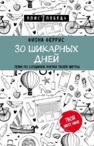 30 шикарных дней План по созданию жизни твоей мечты Книга Феррис Фиона 16+