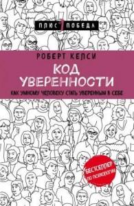 Код уверенности Как умному человеку стать уверенным в себе Книга Келси Роберт 16+