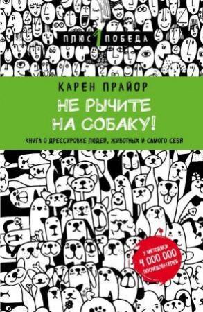 Не рычите на собаку книга о дрессировке людей животных и самого себя Книга Прайор Карен 16+