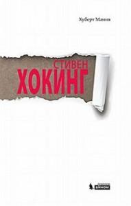 Стивен Хокинг Книга Мания Хуберт 12+