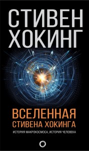 Вселенная Стивена Хокинга Книга Хокинг Стивен 12+