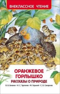 Оранжевое Горлышко Рассказы о природе Внеклассное чтение Книга Лемени-Македон П 6+