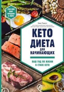 Кето диета для начинающих Ваш гид по жизни в стиле Кето Книга Рамос Эми 12+