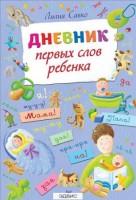 Дневник первых слов ребенка Школа молодых родителей Книга Савко Лилия 0+