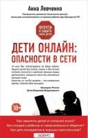 Дети онлайн Опасности в сети Книга Левченко