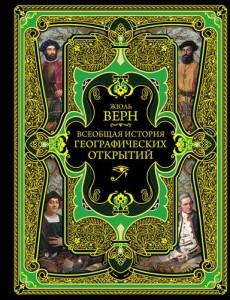 Всеобщая история географических открытий Книга Верн Жюль 12+