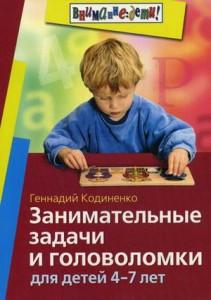 Занимательные задачи и головоломки для детей 4-7 лет Внимание дети Книга Кодиненко Геннадий 0+