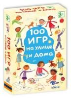 Асборн карточки 100 игр на улице и дома Гагарина Марина 0+