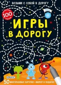 Асборн карточки Игры в дорогу 100 интересных заданий 50 многоразовых карточек маркер в подарок Гагарина М 0+