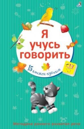 Я учусь говорить Мини книжки 15 книжек кубиков Методика раннего развития речи Книга Кузнецова А 0+