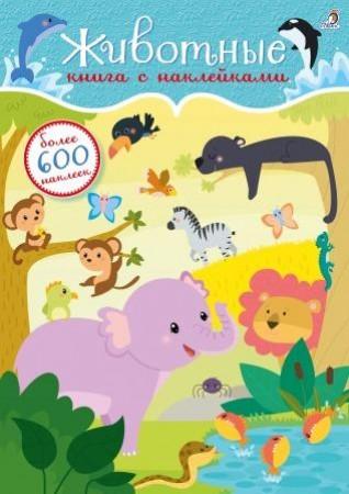 Животные Книга с наклейками Более 600 наклеек Книга Гагарина Марина 0+